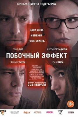 Побочный эффектSide Effects постер