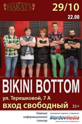 Bikini Bottom постер