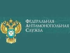 ФАС выявил серьезные нарушения в работе администрации Пролетарского района Саранска