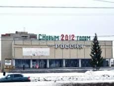 Кинотеатр «Россия» в Саранске станет многофункциональным центром досуга