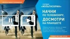 «Ростелеком» представляет еще больше возможностей управлять телевидением