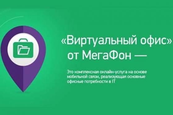 «МегаФон» откроет каждой компании свой собственный «Виртуальный офис»
