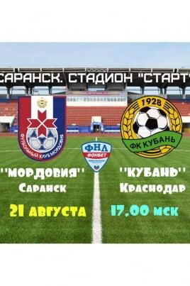 ФК «Мордовия» – ФК «Кубань» постер