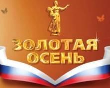Аграрии Мордовии отправляются на «Золотую осень»