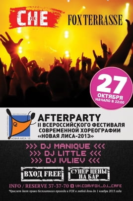 Afterparty постер