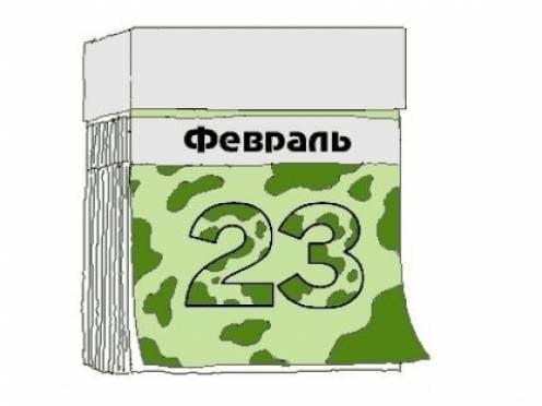 День защитника Отечества «перенесли» на ноябрь