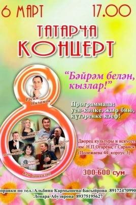 Татарский концерт постер
