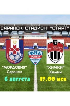 ФК «Мордовия» - ФК «Химки» постер