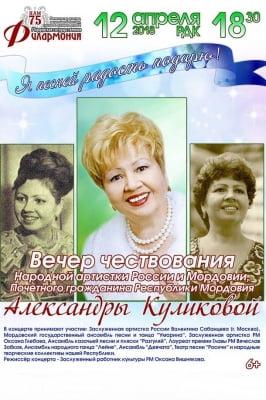 Вечер чествования Александры Куликовой