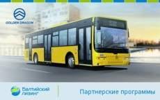 Удорожание от 0% при покупке автобусов в лизинг