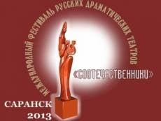 Сегодня в Саранске стартует международный театральный фестиваль «Соотечественники»