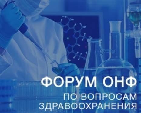 Представители Мордовии поедут на форум ОНФ по здравоохранению в Москве