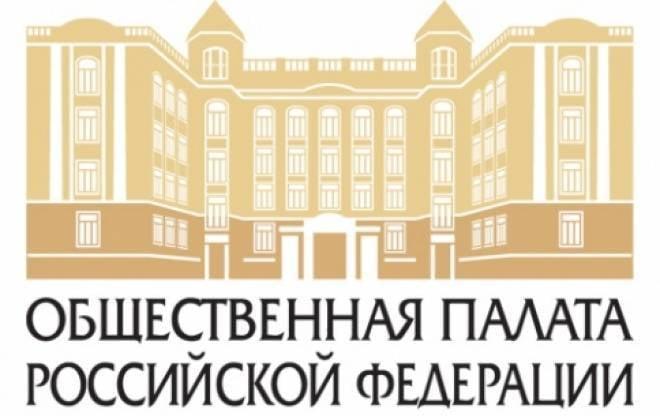 Начата процедура формирования нового состава Общественной палаты России