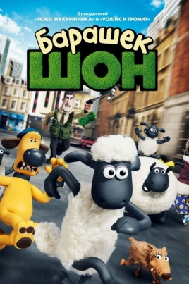 Барашек ШонShaun the Sheep постер