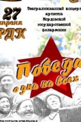 Память. 70-летию Победы посвящается постер