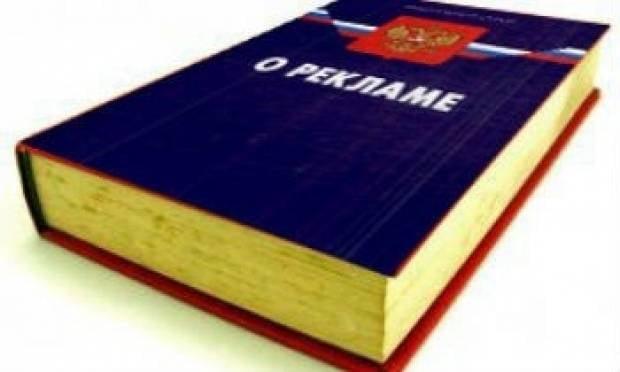 Мордовское УФАС возбудило дело против баннера в Рузаевке