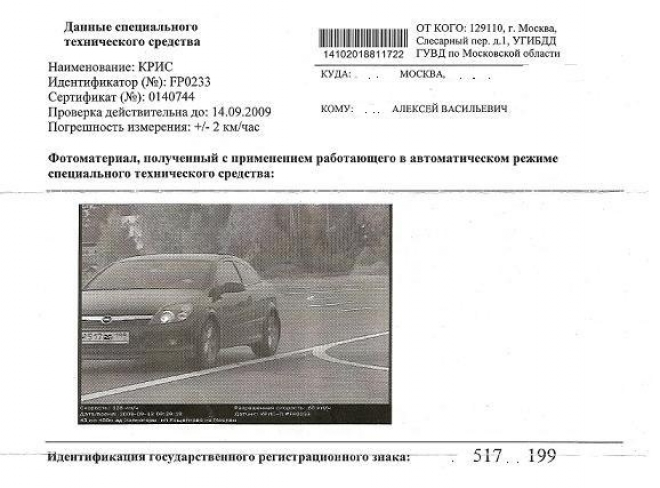 Видеокамеры на дорогах Мордовии зафиксировали нарушений на 5 млн рублей
