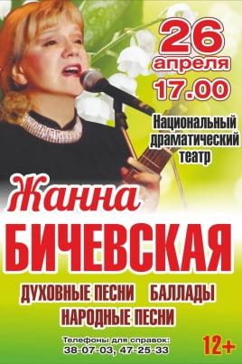 Жанна Бичевская постер