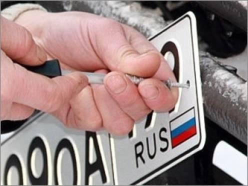 Снимать номера с автомобилей в качестве наказания больше не будут