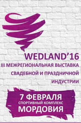 Wedland-2016 постер