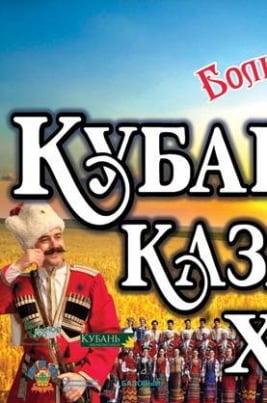 Кубанский казачий хор постер