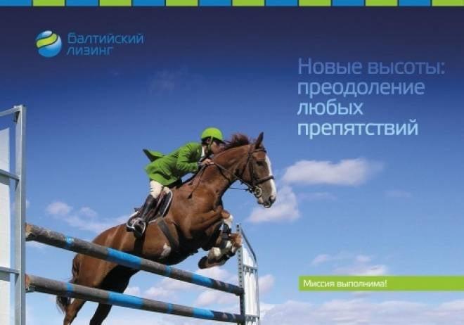 Компания «Балтийский лизинг» провела размещение облигационного займа на 2 млрд рублей