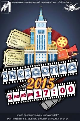 Звездопад - 2015 постер