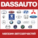 Магазин автозапчастей  «Dassauto»