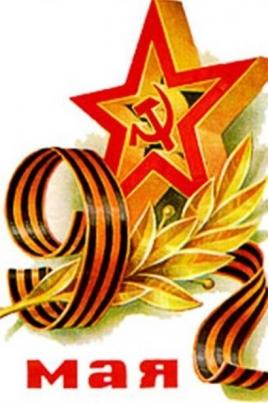 Концерт, посвященный Дню Победы постер