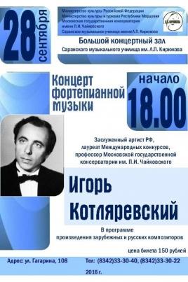 Концерт фортепианной музыки постер