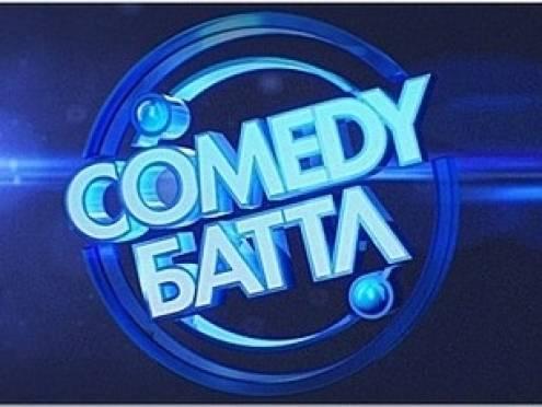 В Саранске пройдет кастинг для Comedy Баттл