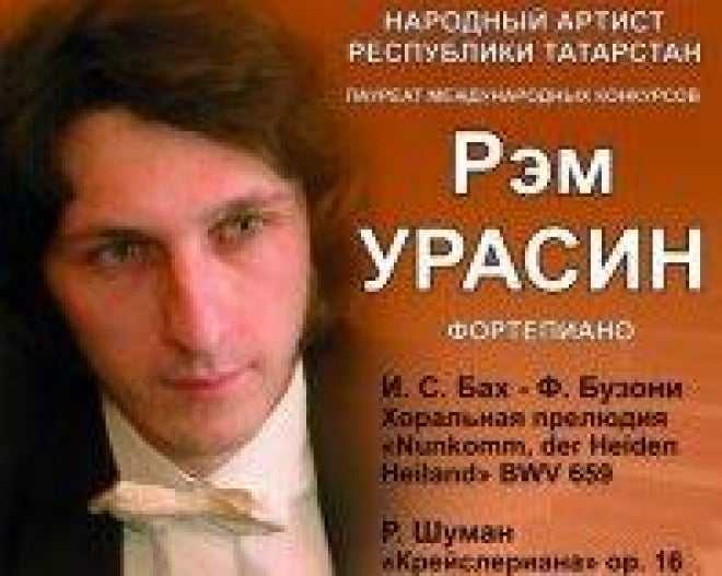 В Саранск приедет выдающийся пианист Рэм Урасин