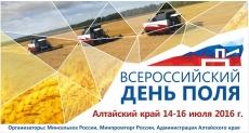 Мордовия принимает участие во «Всероссийском дне поля-2016»