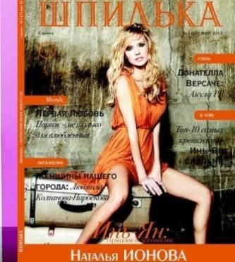 Журнал «Высокая шпилька» в Саранске расскажет о женщинах нашего города