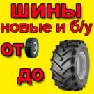 Грузовые шины «От и До» 24 часа