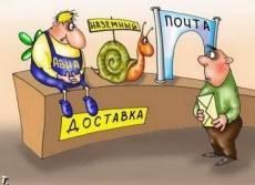 Почта России намерена лучше обслуживать клиентов