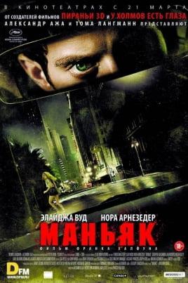 МаньякManiac постер