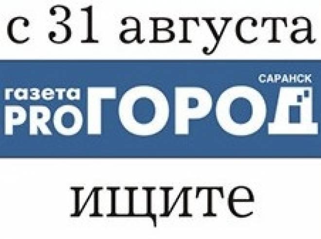 """""""Pro Город"""" теперь в Саранске"""