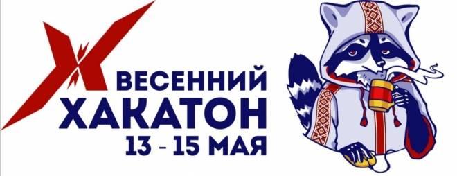 """В Саранске участники """"Весеннего Хакатона"""" представят сервис по отслеживанию родственников"""