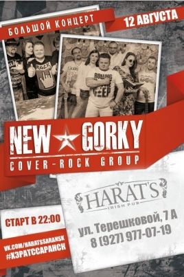 New Gorky постер