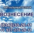 Ритуальные услуги «Вознесение»