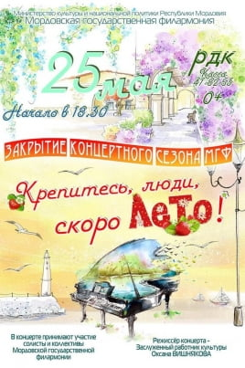 Крепитесь люди, скоро лето! постер