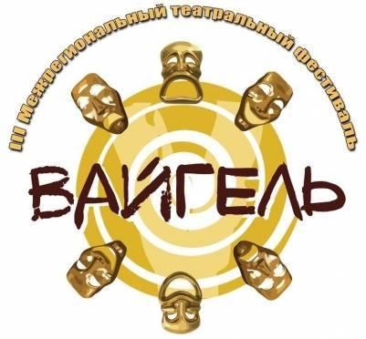 В Саранске «Вайгель» соберет молодежные театральные коллективы
