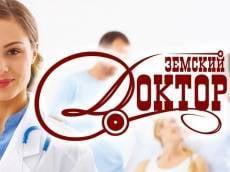 В России «земскими докторами» смогут стать 50-летние