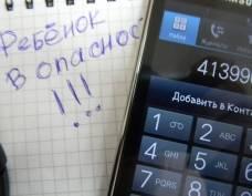 Следком Мордовии принимает информацию о детях в опасности