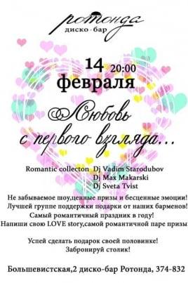 Любовь с первого взгляда постер