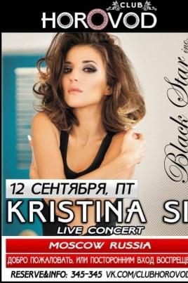 Кристина Si постер