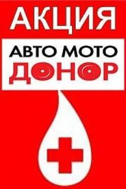 "В Саранске пройдет акция ""АвтоМотоДонор"""
