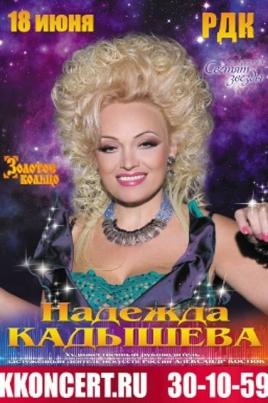Надежда Кадышева постер