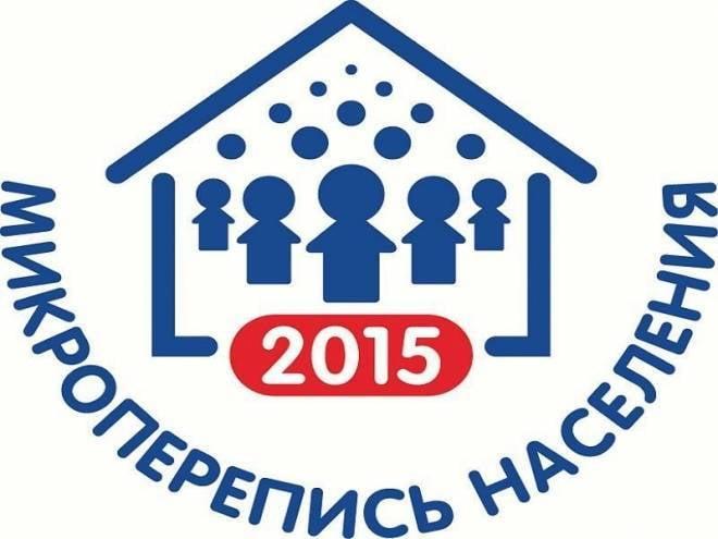 В Мордовии пройдёт микроперепись населения